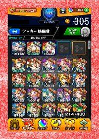 305 オーブ1104 ランク193 風神雷神+マナ2体+ツタンカーメン+ルシファー|モンスト