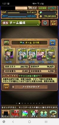 引退☆嫁ゼラ2ゼラ闇メタ花梨エアリス|パズドラ(パズル&ドラゴンズ)