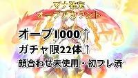 マナ確定 初フレ済 オーブアカウント オーブ1000〜1100 ガチャ限22↑ モンスト