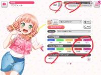 【iOS】EX&SP全フルコン承ります‼️|バンドリ!ガールズバンドパーティ(ガルパ)