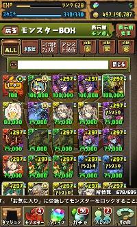 【最終値下げ】rank628 強垢 パズドラ(パズル&ドラゴンズ)