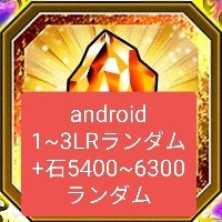 超安い!!android??!!1~3LRランダム+龍石5200~6300個|ドッカンバトル