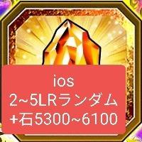 超安い!!ios!!2~5LRランダム+龍石5200~6300個ランク380ほど|ドッカンバトル
