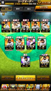【希少品】阪神ファン必見!20万以上課金! プロ野球スピリッツA