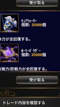 神撃のバハムート キュアウォーター30000個、ホリーパウダー20000個|神撃のバハムート