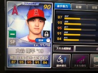 ダイヤ大谷選手2人持ち!|MLB:9イニングス18