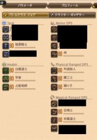 FF14 引退アカウント|ファイナルファンタジー14(FF14)