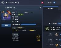 リネージュ2(アンドロイド)アカウント 武器20アップ|リネージュ
