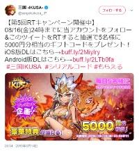 三国IKUSA Twitterキャンペーン 5000円分相当のアイテムギフトコード 三国IKUSA