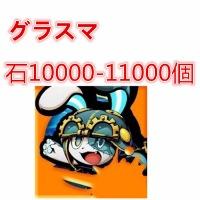 ロードジュエル10000~11000個 リセマラ アカウント 即日対応|グラスマ(グラフィティスマッシュ)