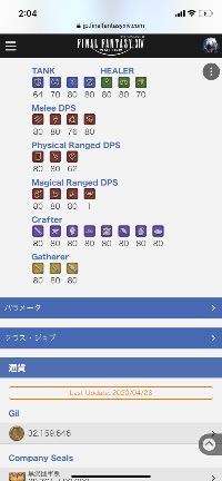 PC版 FF14 シロガネM所持 ギル3000万 ギャザクラ80戦闘職80多数|ファイナルファンタジー14(FF14)
