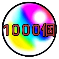 オーブ1000個以上 リセマラアカウント|モンスト