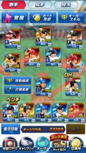 値下げ【プロ野球バーサス】|プロ野球バーサス