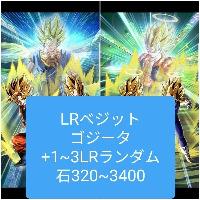 一番安い!!!LRゴジータ+ベジット+1~3LRランダム石3700~3900|ドッカンバトル