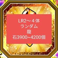 iOS,版に限り🌟LR2体~4体ランダム✦龍石3900~4300✦SSR ャラ50前後✦|ドッカンバトル