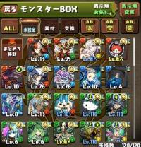 コマさん・ゼラキティ・嫁ゼラ2・神道|パズドラ(パズル&ドラゴンズ)