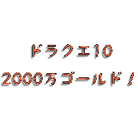 2000万ゴールド|ドラクエ10(DQX)