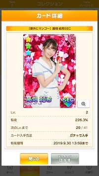 SECx3 SRx5 SKE48の大富豪は終わらない