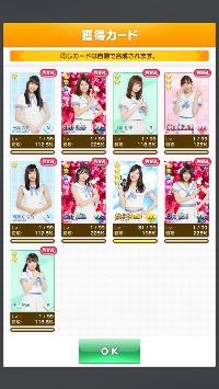 SEC 日高優月、北野瑠華、大場美奈、荒野姫楓 SKE48の大富豪は終わらない