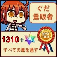 10垢!聖晶石1300-1450個呼符40枚前後果実40前後2.3部まで通関完了|FGO