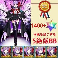 宝具5BB+1310-1450個 聖晶石+呼符30枚+40りんご 2.3部まで通関|FGO