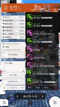 モバイル リセマラ ブレイカー ガンダム