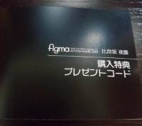 figma プレゼントコード 比良坂夜露 シリアル|アリス・ギア・アイギス