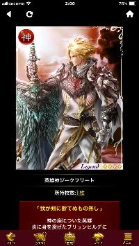 英雄神ジークフリート|神獄のヴァルハラゲート