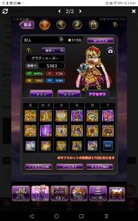 戦闘力5300以上 魔宝石1141|黒騎士と白の魔王