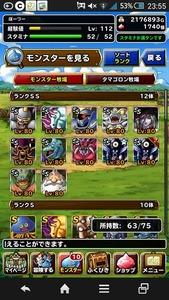 ゾーマ×2アカウント ドラクエ スーパーライト(DQMSL)