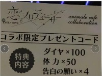 恋とプロデューサー コラボ限定プレゼントコード 恋とプロデューサー EVOLxLOVE(恋プロ)