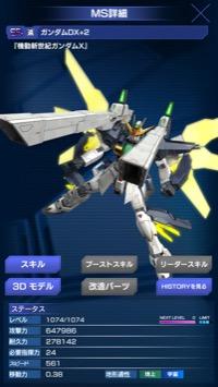 SR+ガンダムDX遠+2 L v1074  ツインサテライトキャノン|ガンダムエリアウォーズ