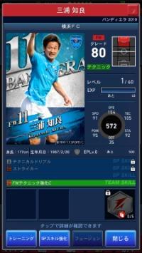 バンディエラ 三浦知良|Jリーグクラブチャンピオンシップ(Jクラ)