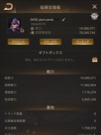 B25 60万円以上課金アカウント|Last Shelter: Survival(ラストシェルター)