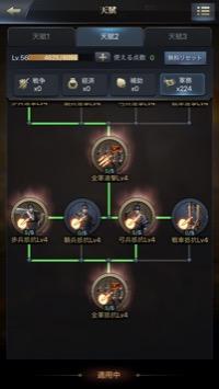 s8 戦力700-800万(秘策込) ランキング100位以内 3種9兵|三国覇王戦記~乱世の系譜~