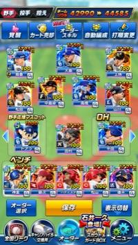 プロ野球バーサス!SS51枚!!|プロ野球バーサス