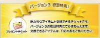 プレゼントチケット×6 WiiU版 初回購入者特典 アイテムコード|ドラクエ10(DQX)