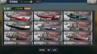 「改大和」「大和」 リセマラ|蒼焔の艦隊