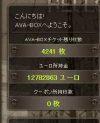 チケット4000枚 階級中佐 値段交渉可能 Alliance of Valiant Arms(AVA)