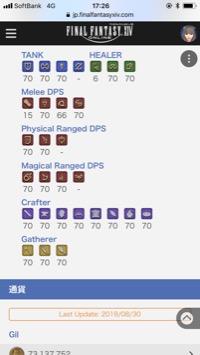 FF14 PC版アカウント|ファイナルファンタジー14(FF14)