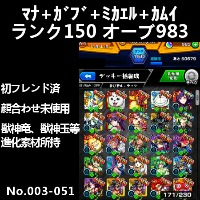 ランク150 オーブ983 マナ+ガブ+ミカエル+カムイ モンスト