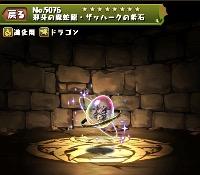 ザッハークの希石2個600円!、+ 販売|パズドラ(パズル&ドラゴンズ)