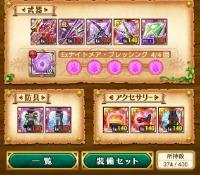 閻魔、闇イザナミ、ゼウス2、トロピカルV、バアルV|剣と魔法のログレス