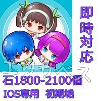 IOS専用 石1800-2100個 初期垢 即時対応!! 物語ぷくぷく