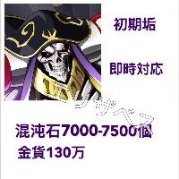 3垢セット 混沌石7000-7500個 + 130 万金貨  初期垢 IOS/Android!|MASS FOR THE DEAD(オバマス)
