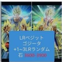 Android限定LRゴジータ +LR ベジット+LRランダム1~3体+龍石4000~5000|ドッカンバトル