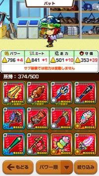 強力アカウント 星6装備多数  極リーグ|ぼくらの甲子園ポケット
