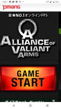 課金額50万くらいの引退アカウント|Alliance of Valiant Arms(AVA)
