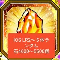 最低値!!ios対応2~5LRランダム+龍石4600~5500個✦SSR ャラ50前後 ドッカンバトル
