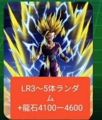 ご希望 キャラの メダル 5体 LR3~5体ランダム+龍石4100~4600個|ドッカンバトル